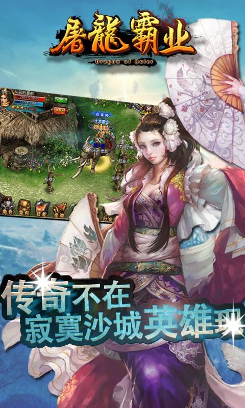 屠龙霸业 中文版截图2
