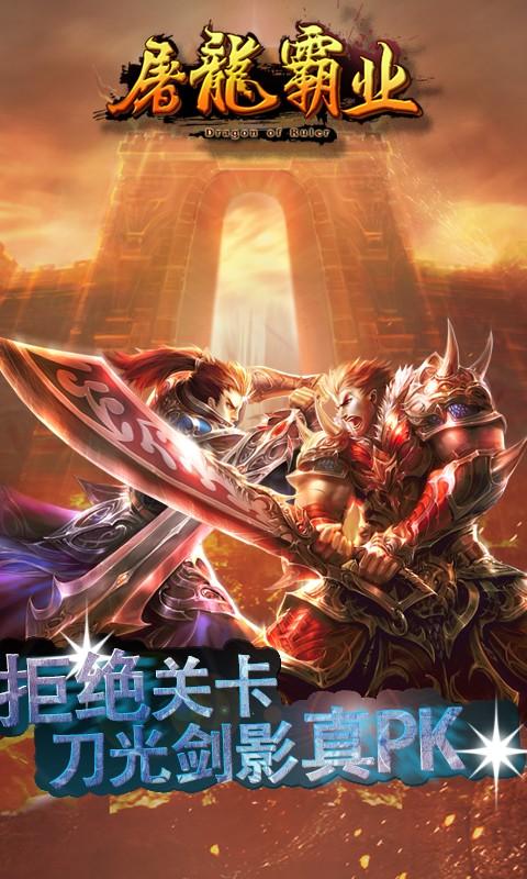 屠龙霸业 中文版截图5