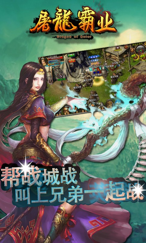 屠龙霸业 中文版截图4